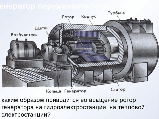 Генератор переменного тока каким образом приводится во вращение ротор генерат...