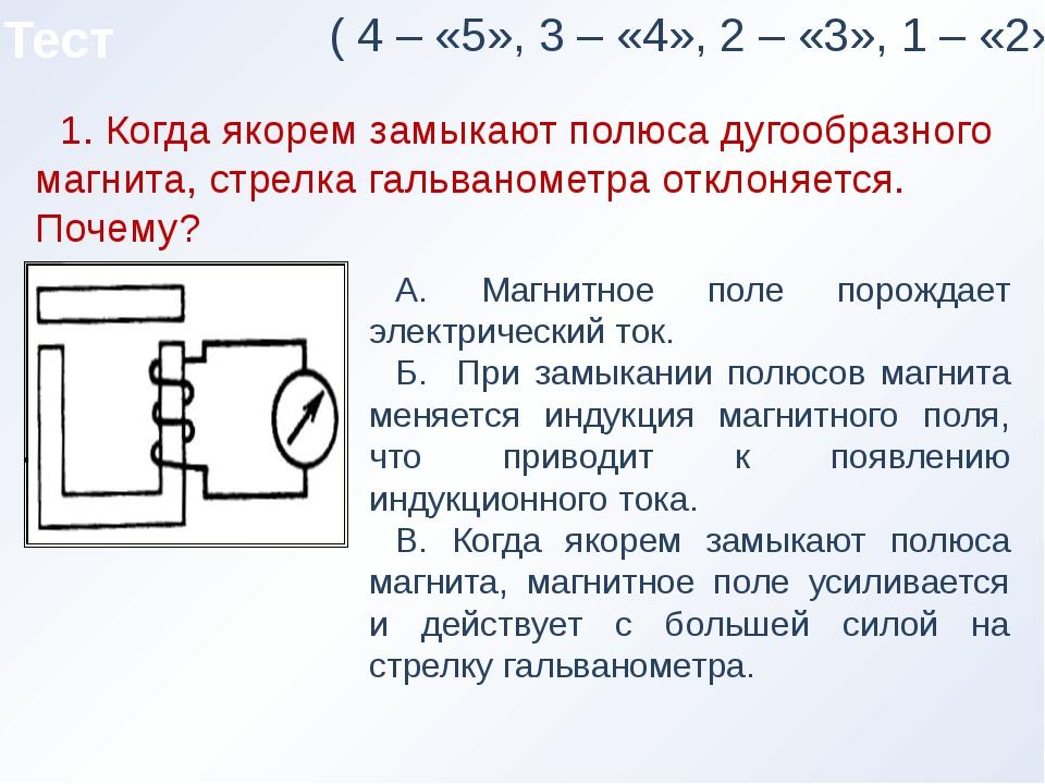 Тест ( 4 – «5», 3 – «4», 2 – «3», 1 – «2») 1. Когда якорем замыкают полюса ду...