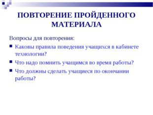ПОВТОРЕНИЕ ПРОЙДЕННОГО МАТЕРИАЛА Вопросы для повторения: Каковы правила повед
