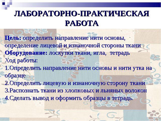 ЛАБОРАТОРНО-ПРАКТИЧЕСКАЯ РАБОТА Цель: определить направление нити основы, опр...