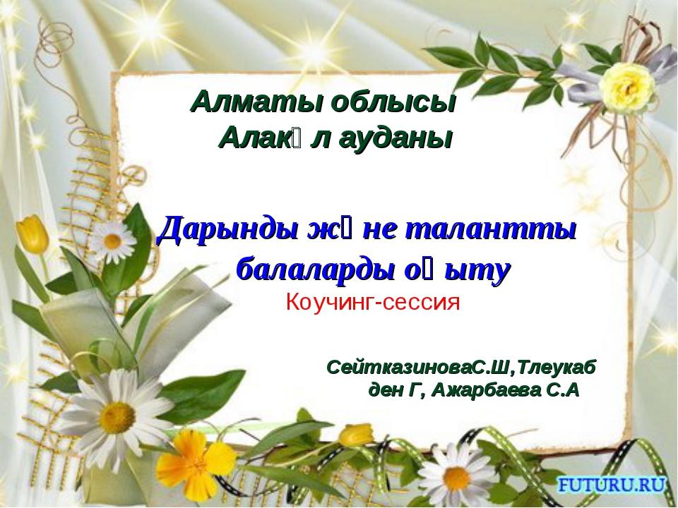СейтказиноваС.Ш,Тлеукабден Г, Ажарбаева С.А Дарынды және талантты балаларды о...
