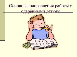 Основные направления работы с одарёнными детьми