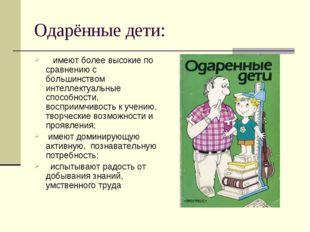 Одарённые дети:  имеют более высокие по сравнению с большинством интеллектуа