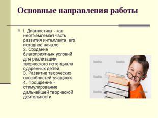Основные направления работы I. Диагностика - как неотъемлемая часть развития
