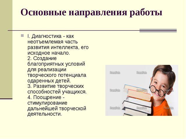 Основные направления работы I. Диагностика - как неотъемлемая часть развития...