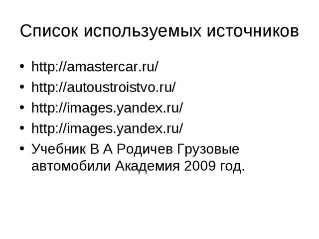 Список используемых источников http://amastercar.ru/ http://autoustroistvo.ru...