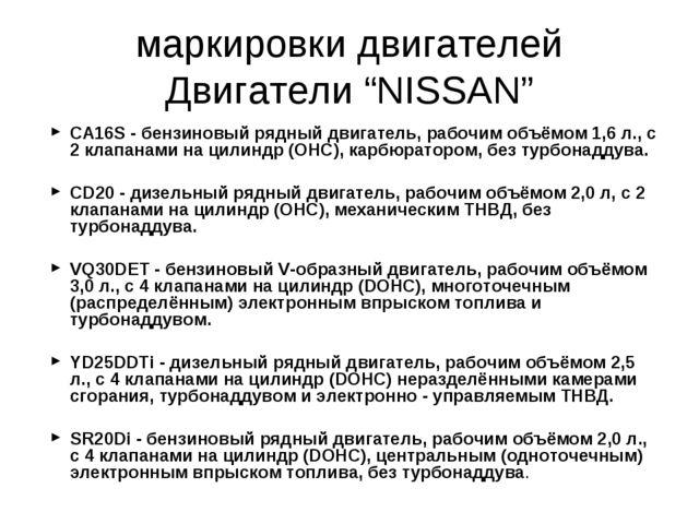 """маркировки двигателей Двигатели """"NISSAN"""" CA16S - бензиновый рядный двигатель,..."""