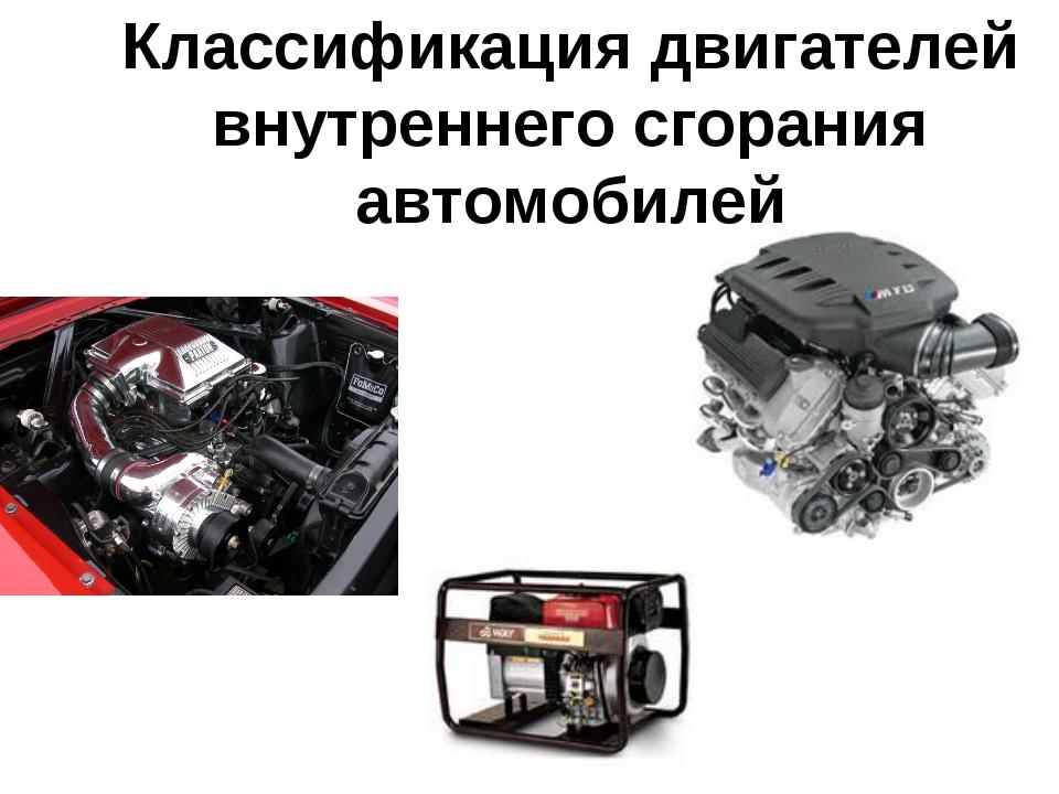 Классификация двигателей внутреннего сгорания автомобилей