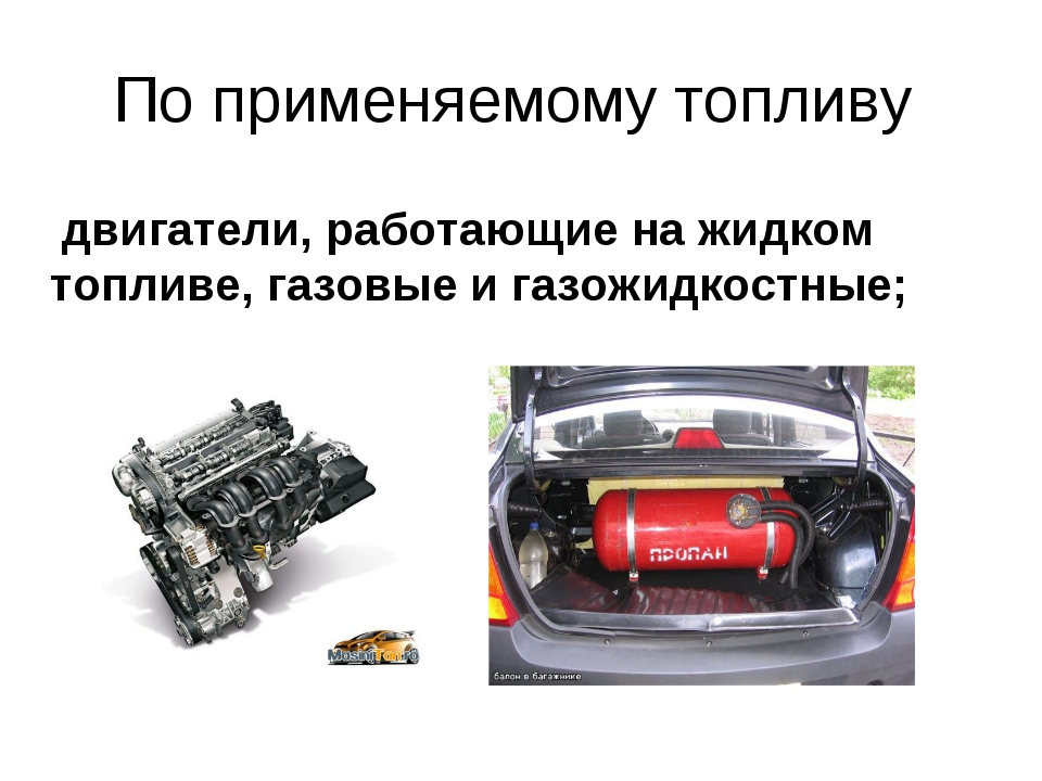 По применяемому топливу двигатели, работающие на жидком топливе, газовые и га...