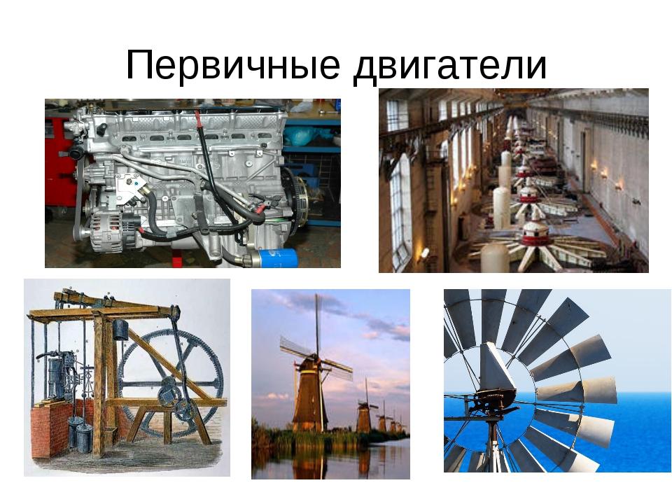 Первичные двигатели