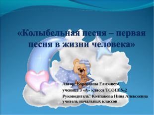Автор: Коровкина Елизавета ученица 3 «А» класса ТСОШ №2 Руководитель: Колпако
