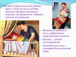 От того, какие песни пела ребенку мать, и пела ли она их вообще, зависит хара