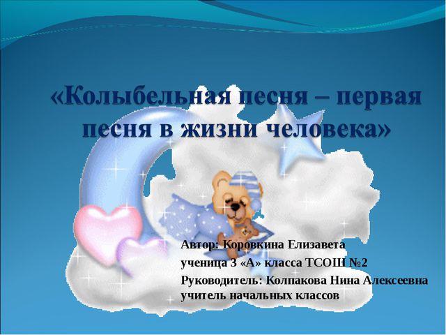 Автор: Коровкина Елизавета ученица 3 «А» класса ТСОШ №2 Руководитель: Колпако...