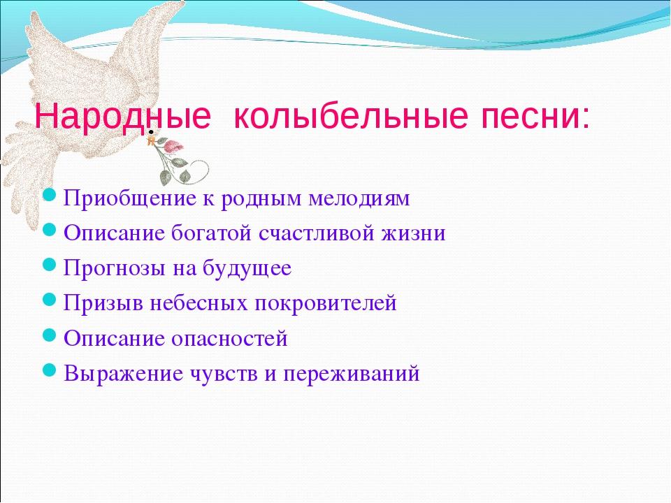 Народные колыбельные песни: Приобщение к родным мелодиям Описание богатой сча...