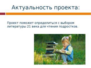 Актуальность проекта: Проект поможет определиться с выбором литературы 21 век