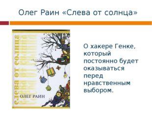 Олег Раин «Слева от солнца» О хакере Генке, который постоянно будет оказывать