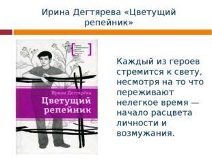 Ирина Дегтярева «Цветущий репейник» Каждый из героев стремится к свету, несмо