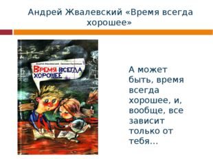 Андрей Жвалевский «Время всегда хорошее» А может быть, время всегда хорошее,
