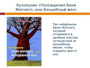 Кузнецова «Похождения Вани Житного, или Волшебный мел» Про найдёныша Ваню Жит