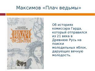 Максимов «Плач ведьмы» Об историях комиссара Гарда, который отправился из 21