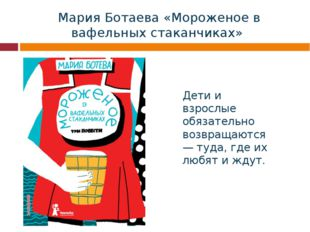 Мария Ботаева «Мороженое в вафельных стаканчиках» Дети и взрослые обязательно