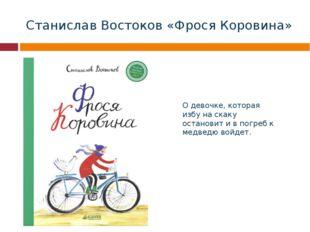 Станислав Востоков «Фрося Коровина» О девочке, которая избу на скаку останови