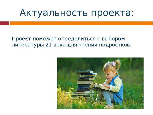 Актуальность проекта: Проект поможет определиться с выбором литературы 21 век...