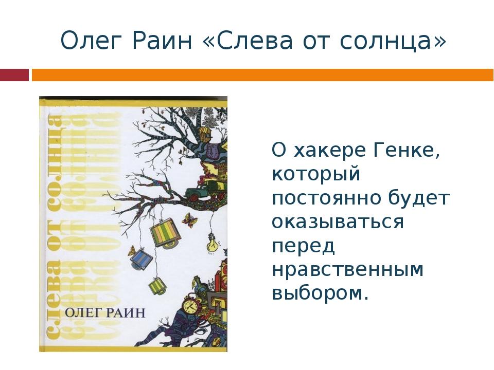Олег Раин «Слева от солнца» О хакере Генке, который постоянно будет оказывать...