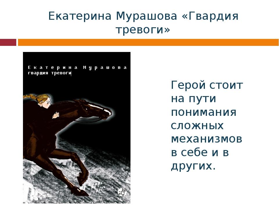 Екатерина Мурашова «Гвардия тревоги» Герой стоит на пути понимания сложных ме...