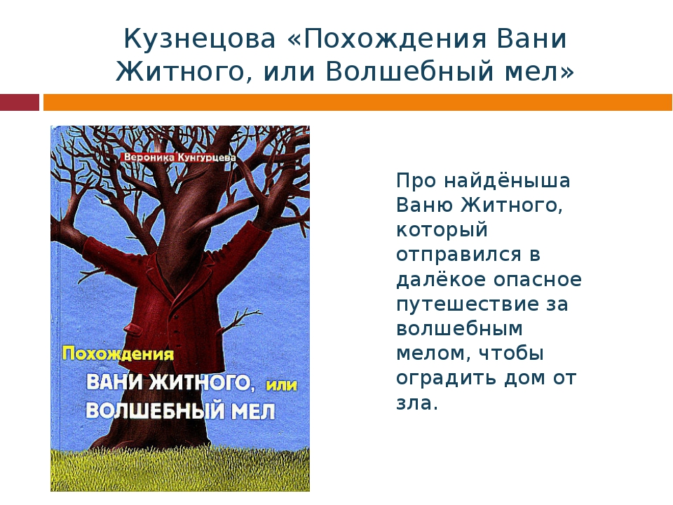 Кузнецова «Похождения Вани Житного, или Волшебный мел» Про найдёныша Ваню Жит...