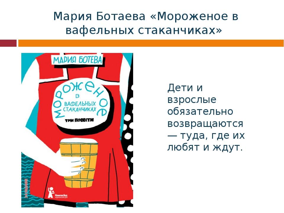 Мария Ботаева «Мороженое в вафельных стаканчиках» Дети и взрослые обязательно...