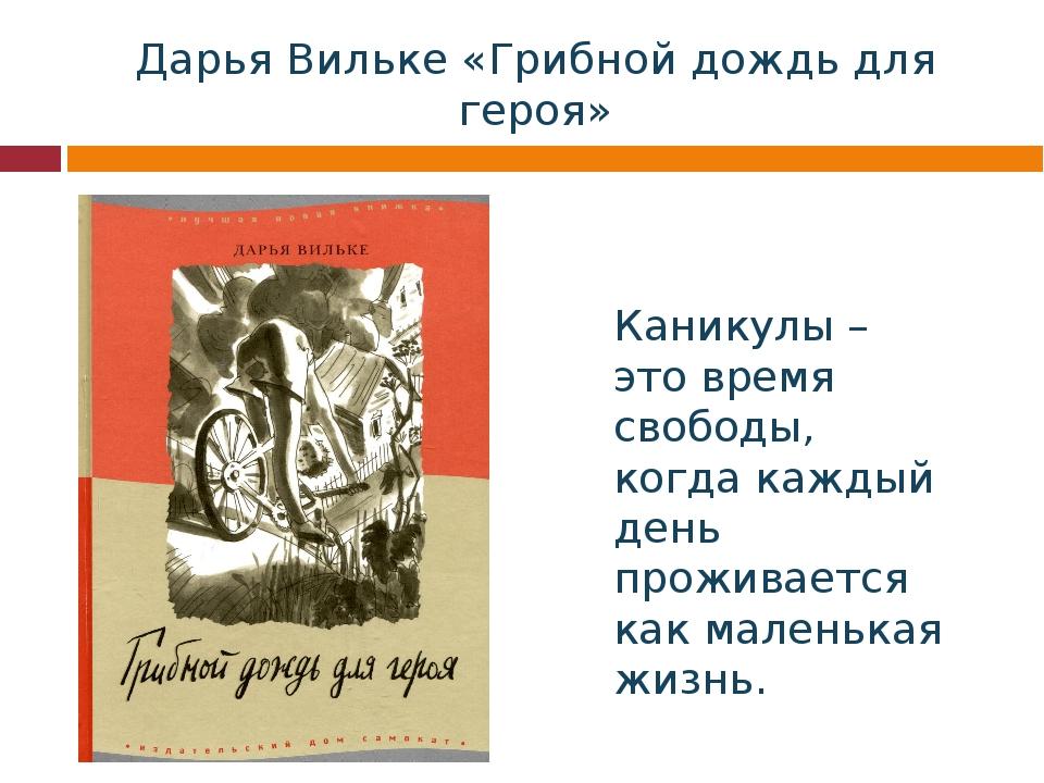 Дарья Вильке «Грибной дождь для героя» Каникулы – это время свободы, когда ка...