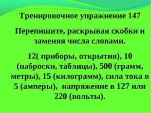 Тренировочное упражнение 147 Перепишите, раскрывая скобки и заменяя числа сл