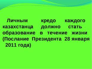 Личным кредо каждого казахстанца должно стать образование в течение жизни(П