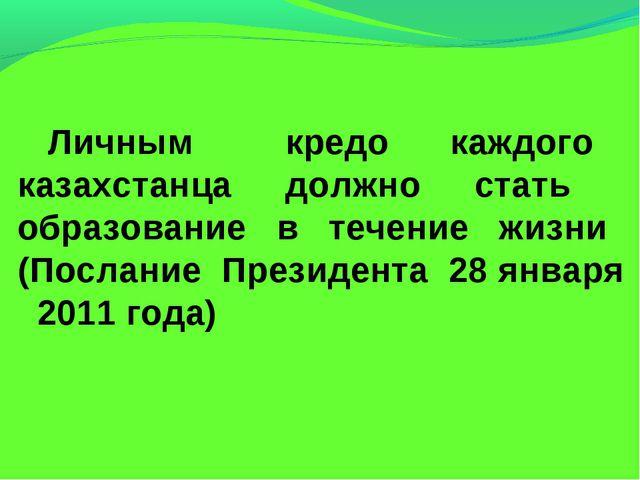 Личным кредо каждого казахстанца должно стать образование в течение жизни(П...