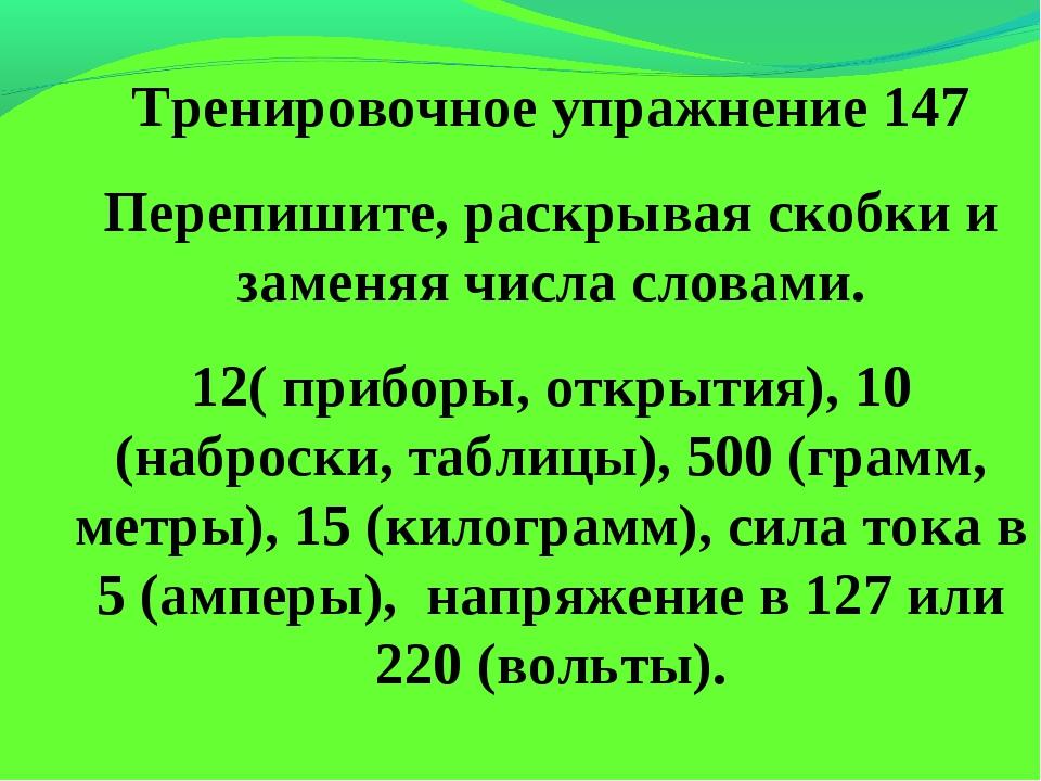 Тренировочное упражнение 147 Перепишите, раскрывая скобки и заменяя числа сл...
