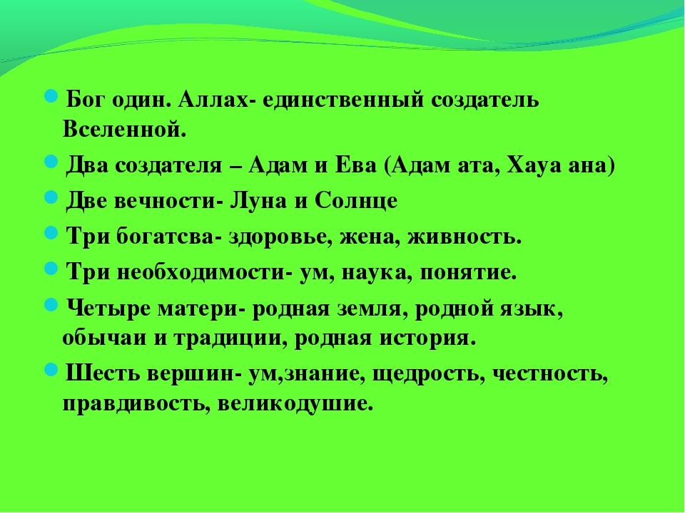Бог один. Аллах- единственный создатель Вселенной. Два создателя – Адам и Ева...