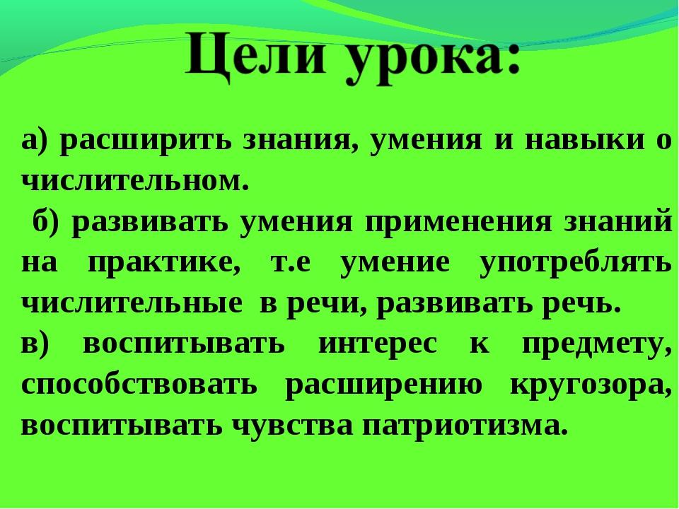 а) расширить знания, умения и навыки о числительном. б) развивать умения при...