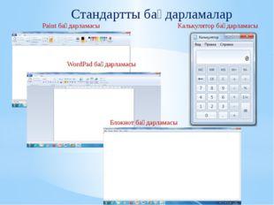 Paint бағдарламасы Стандартты бағдарламалар WordPad бағдарламасы Калькулятор