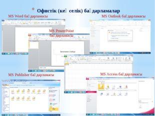 Офистік (кеңселік) бағдарламалар MS Word бағдарламасы MS Outlook бағдарламасы