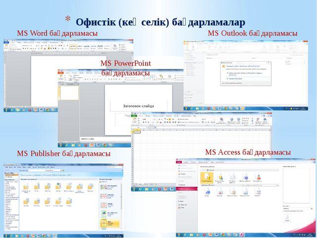 Офистік (кеңселік) бағдарламалар MS Word бағдарламасы MS Outlook бағдарламасы...