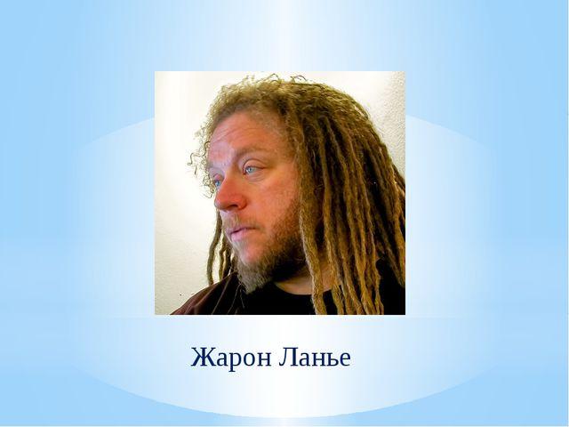 Жарон Ланье