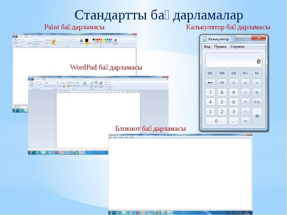 Paint бағдарламасы Стандартты бағдарламалар WordPad бағдарламасы Калькулятор...