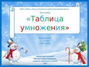 1х 9 7 2 5 8 4 3 6 © Фокина Лидия Петровна