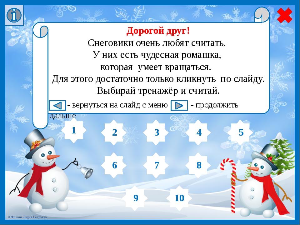 2 х 5 3 2 9 7 4 8 6 © Фокина Лидия Петровна