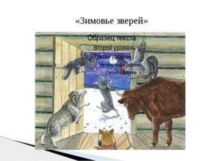 «Зимовье зверей»
