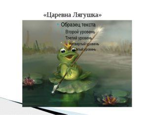 «Царевна Лягушка»