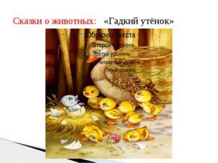 Сказки о животных: «Гадкий утёнок»