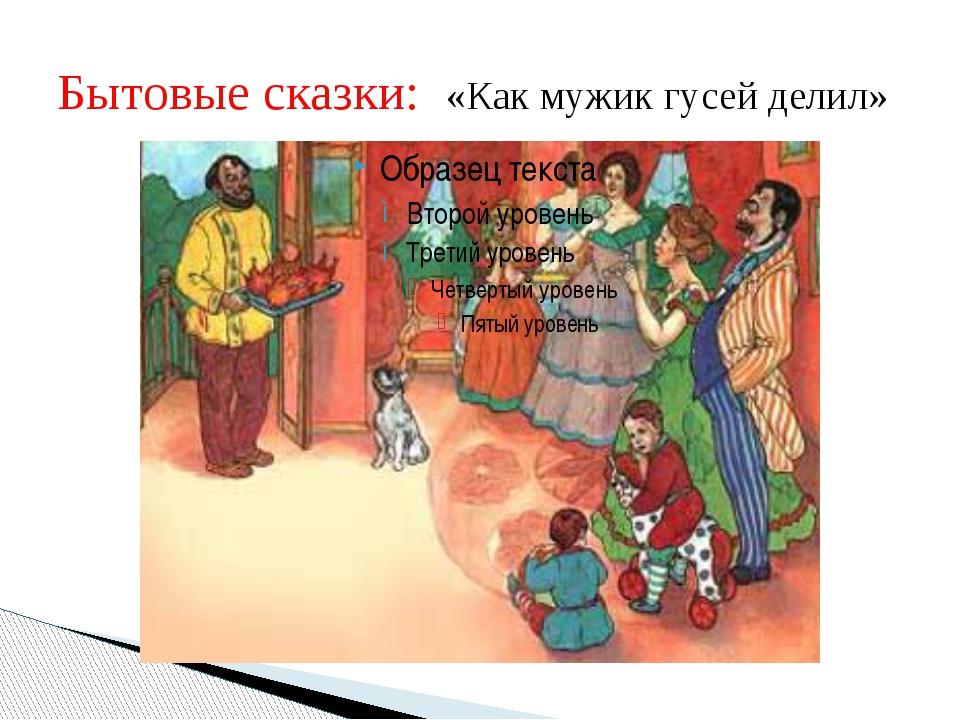 Бытовые сказки: «Как мужик гусей делил»