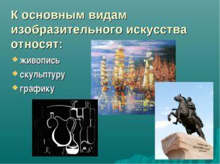 К основным видам изобразительного искусства относят: живопись скульптуру граф